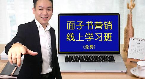 面子书营销学习班