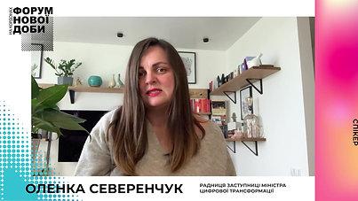Оленка Северенчук