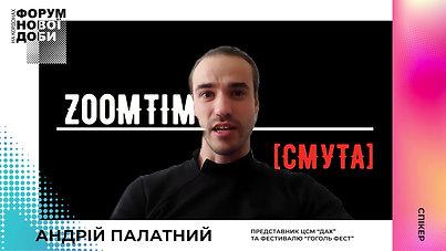 Андрій Палатний