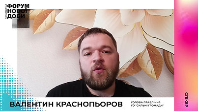 Валентин Краснопьоров