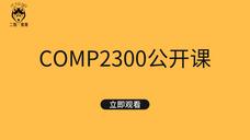 2020S1- COMP2300 公开课