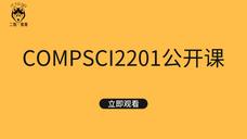 2020S1- COMPSCI2201公开课