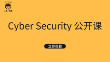 2020S1-Cyber Security 公开课