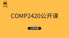 2020S1- COMP2420 公开课