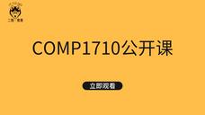 2020S1- COMP1710 公开课