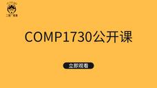 2020S1- COMP1730 公开课