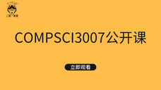2020S1-COMPSCI3007公开课