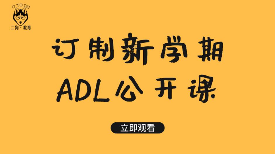 ADL 公开课