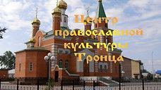 """Центр """"Троица"""" 2015г"""