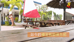 """Discover the secret sailing paradise in the east"" - Changi Sailing Club"