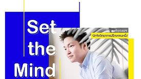 [Teaser] Set the Mind : ปรับใจในวันที่โลกเปลี่ยนแปลง