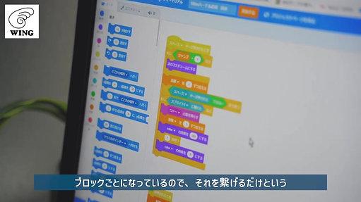 プログラミング教室CM_ウイング_画小