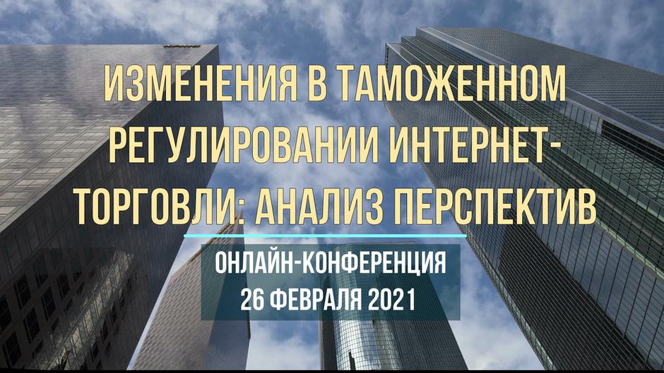 Онлайн-конференция 26.02.21