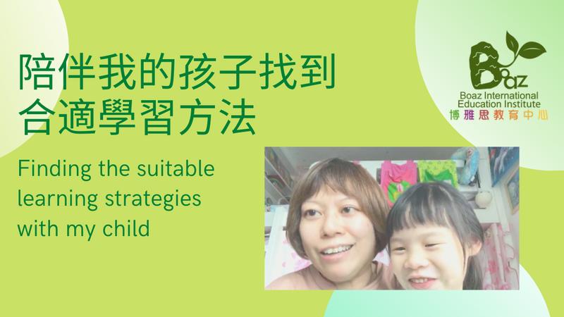 幫助孩子找到學習方法 Guiding my child to find her learning strategies
