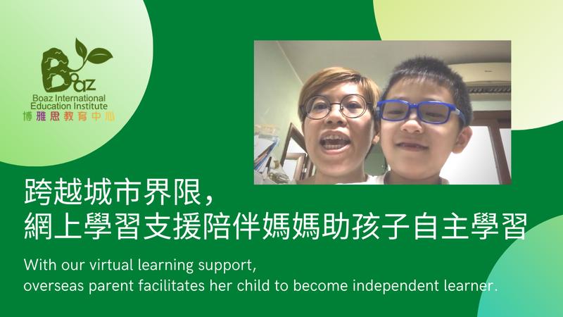 網上學習支援陪伴媽媽助孩子自主學習 Overseas parent facilitates her child to become independent learner