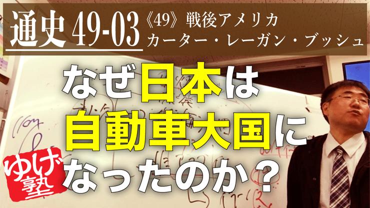 【通史】49-03 カーター・レーガン・ブッシュ