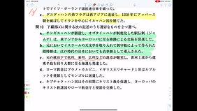 【演習】早大社学2015全問解説