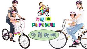 PaPaSeat 趴趴座 腳踏車,自行車,親子兒,快拆童座椅介紹