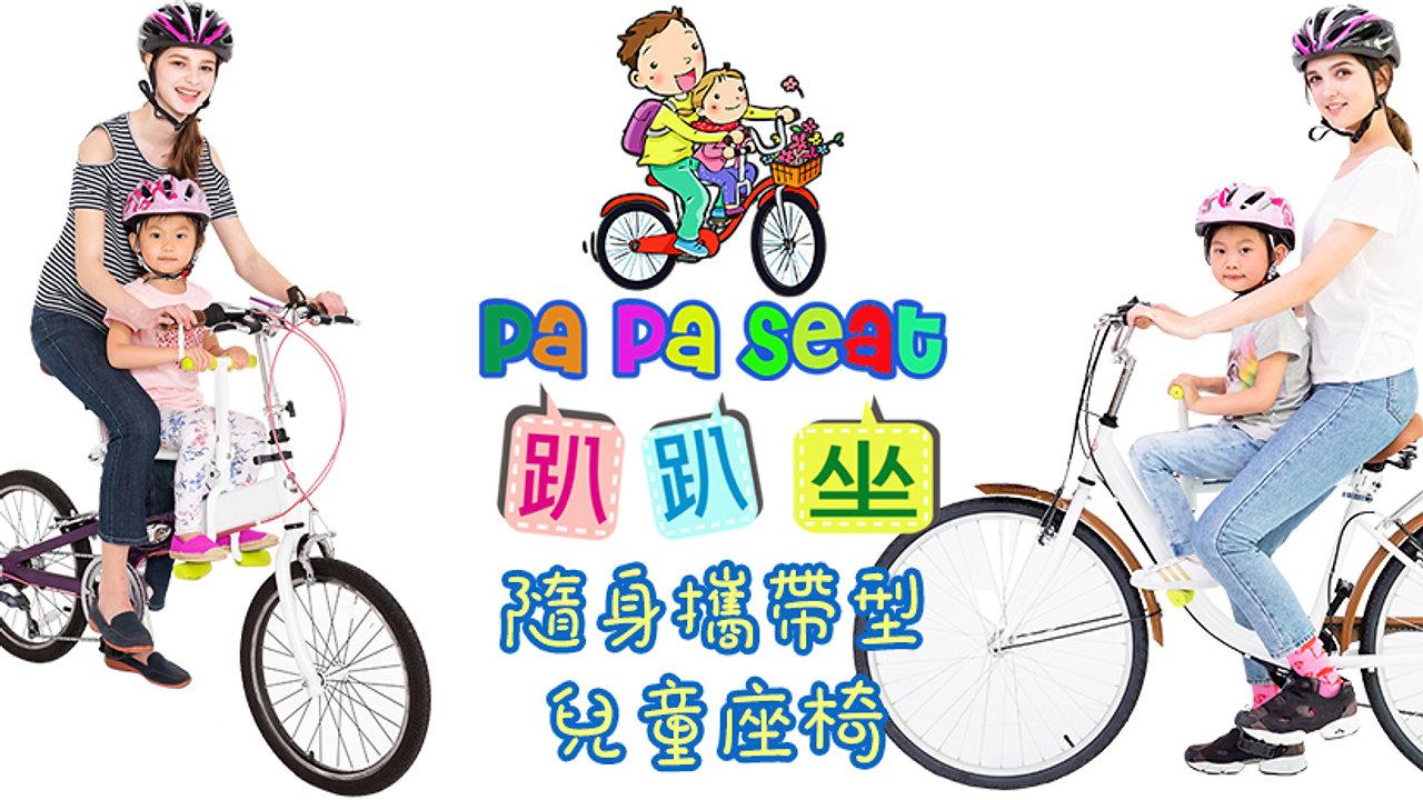 趴趴坐 PaPaSeat 腳踏車兒童座椅介紹