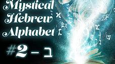 The Mystical Hebrew Alphabet #2 -ב
