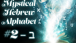 The Mystical Hebrew Alphabet #2 -ב