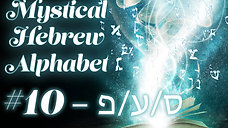 The Mystical Hebrew Alphabet# 10