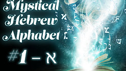 Mystical Hebrew Alphabet #1 Intro & א