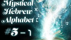 The Mystical Hebrew Alphabet #5 - ו