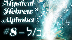The Mystical Hebrew Alphabet 8 - כ/ל