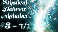 Mystical Hebrew Alphabet #3 - ג/ד