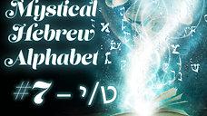 The Mystical Hebrew Alphabet #7 - ט/י