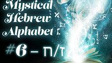 The Mystical Hebrew Alphabet #6 - ז/ח