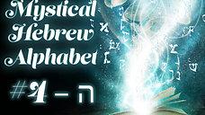 The Mystical Hebrew Alphabet #4 ד/ה