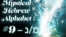 The Mystical Hebrew Alphabet 9 - מ/נ