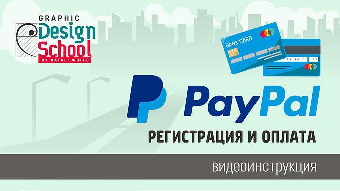 ИНСТРУКЦИЯ РЕГИСТРАЦИИ И ОПЛАТЫ В PayPal ПРИ ПОКУПКЕ ВИДЕО