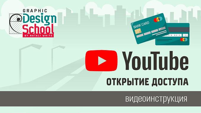 ИНСТРУКЦИЯ ПО ОТКРЫТИЮ ДОСТУПА К ВИДЕО УРОКАМ ЧЕРЕЗ СВОЙ АККАУНТ YouTube