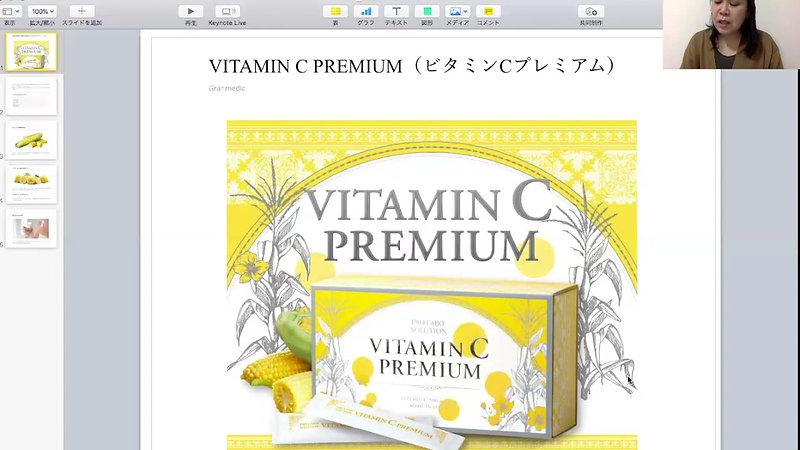 エステプロラボ商品 ビタミンCプレミアム
