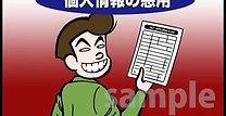 アニメ・コンプライアンス教育ビデオ(特別編)_コムシス版_sample