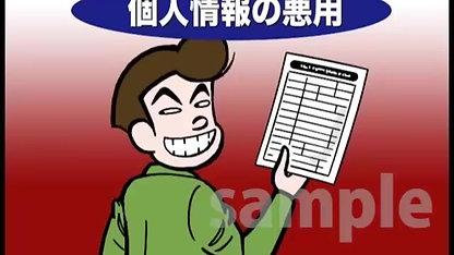 アニメ コンプライアンス教育ビデオ
