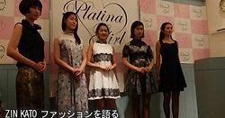 ZIN KATO ファッションを語る