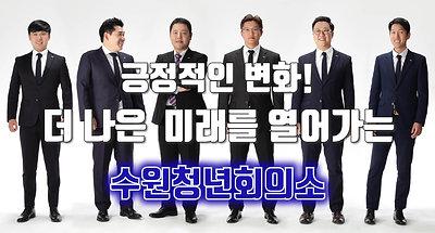 수원청년회의소 취임식 행사영상