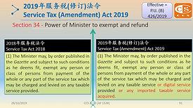 SST (Amendment) Act 2019