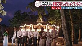 YBS50周年特集生番組出演