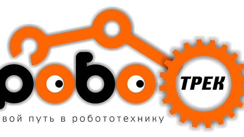 Робототехника в Санкт-Петербурге