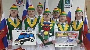 Поздравление с Днем полиции от команды ЮИД Белокалитвенского р-на РО