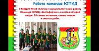Презентация 33 детский сад Целинский район