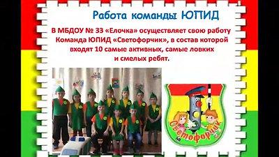 Детский сад №33 Целинский район. Презентация работы.