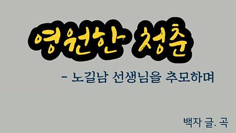 [노길남 선생님 추모곡] 영원한 청춘