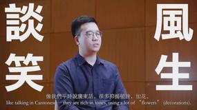 【新生代談廣東音樂:《娛樂昇平》】(下)音樂研究室 Cantonese Music Lab on Facebook Watch