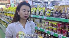 진은 삼계탕 소비자 인터뷰 영상